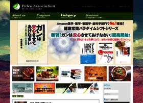 paleo.or.jp