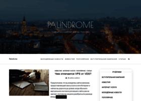 palindrome.com.ua