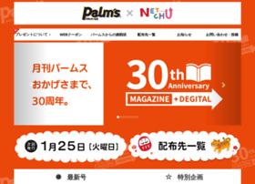 palm-s.co.jp