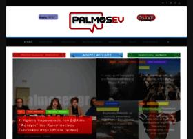 palmosev.gr