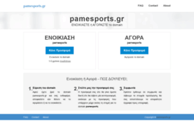 pamesports.gr