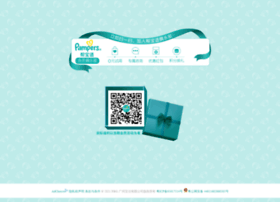 pampers.com.cn