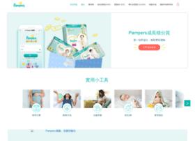 pampers.com.hk