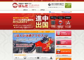 panda-internet.jp