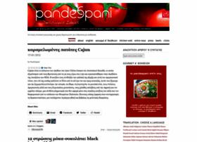 pandespani.wordpress.com