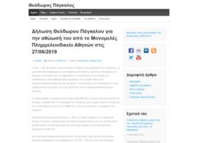 pangalos.gr