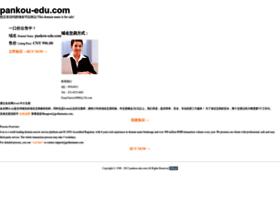 pankou-edu.com