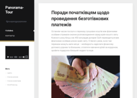 panorama-tour.com.ua