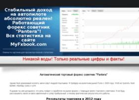 pantera.forexroboty.ru