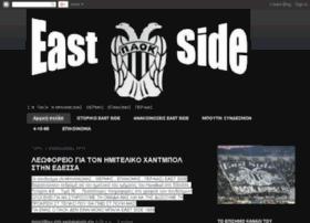 paok-eastside.blogspot.com