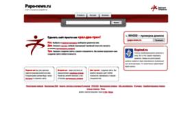 papa-news.ru