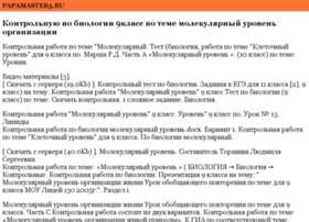 papamaster3.ru