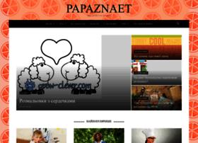 papaznaet.com.ua