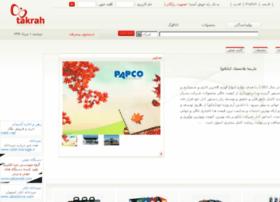 papco.takrah.com info. پارسا پلاستیک (پاپکو)