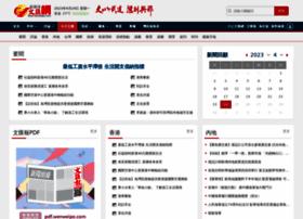 paper.wenweipo.com