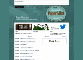 papermint.jp