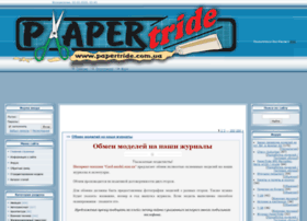 papertride.ucoz.ua