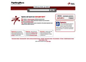 paprika-gifts.ru