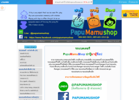 papumamushop.com