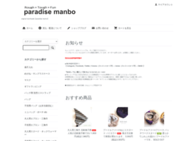 paradisemanbo.shop-pro.jp