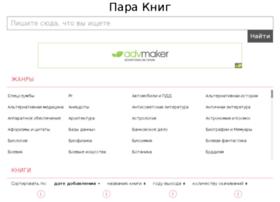 paraknig.ru