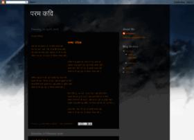 paramkavi.blogspot.in