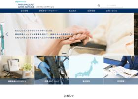 paramount-careservice.jp