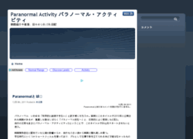 paranormal-activity.jp