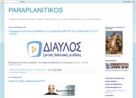 paraplanitikos.blogspot.com