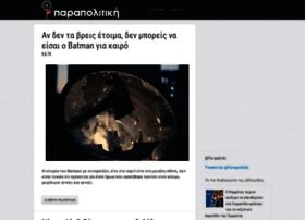 parapolitiki.com