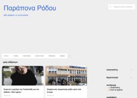 parapona-rodou.blogspot.fi