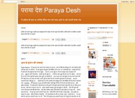 parayadesh.blogspot.com