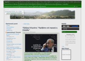 pareoula.gr
