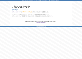 parfe.jp