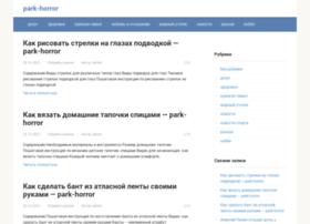 park-horror.ru