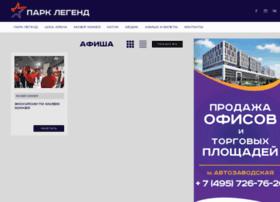 parklegends.ru