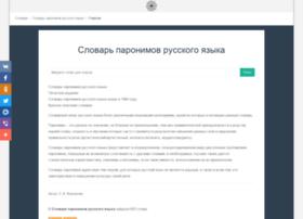 paronimov.slovaronline.com