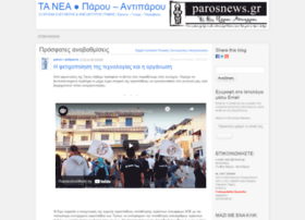 parosantiparos.wordpress.com