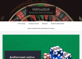 parosweb.gr