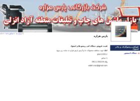 pars1000.niazerooz.com