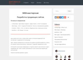 part-start.ru