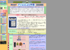part.freelab.jp