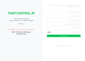 partcontrol.ir