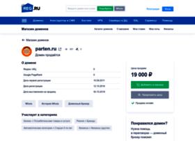 parten.ru