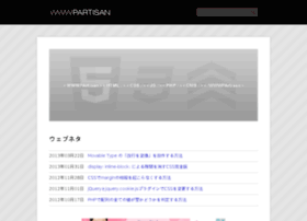 partisan.wwwxyz.jp
