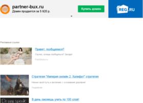 partner-bux.ru
