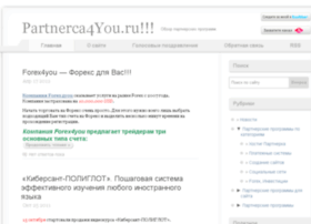 partnerca4you.ru