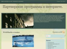 partners-program.blogspot.ru