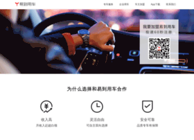 partners.yongche.com