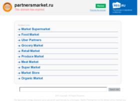 partnersmarket.ru